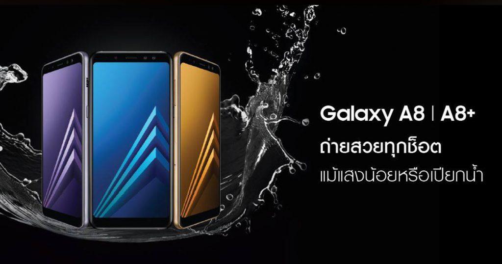 Samsung Galaxy A8 และ Samsung Galaxy A8+