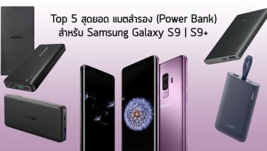 Top 5 Power Bank For Samsung Galaxy S9 S9+