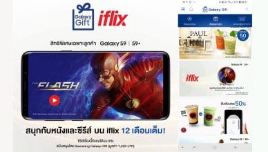 Galaxy Gift iFlix Samsung Galaxy S9 S9+ Head