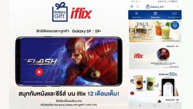 Galaxy Gift iFlix Samsung Galaxy S9 S9+ Head