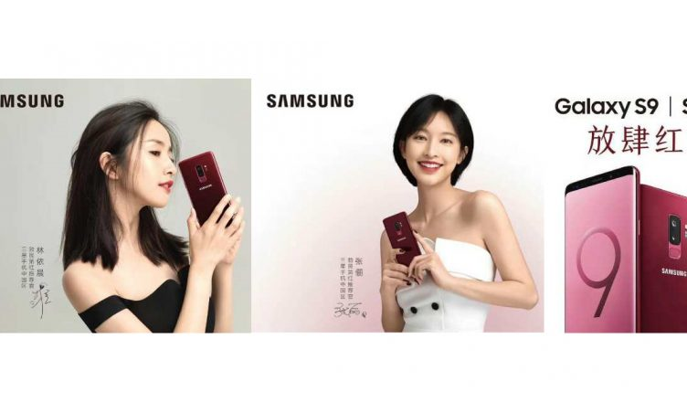 Samsung Galaxy S9 and Samsung Galaxy S9+ Burgundy Red Color