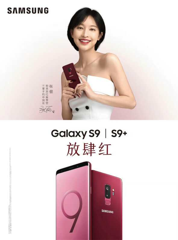 Galaxy S9 และ  Galaxy S9+ Burgundy Red