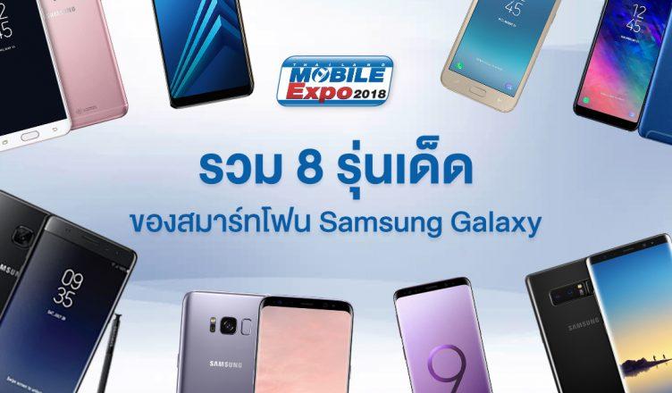 Samsung Galaxy TME 2018 8 Rune