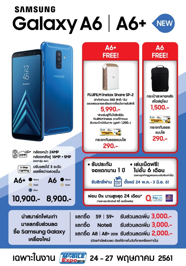 TME 2018 Galaxy A6 Promotion