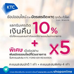 โปรโมชั่นบัตรเครดิตธนาคารกรุงไทย KTC - S-estore