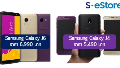 S-estore Galaxy J6 and Galaxy J4 ราคา