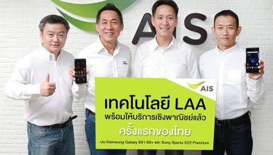 AIS LAA Sony Samsung