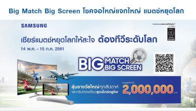 Samsung Big screen