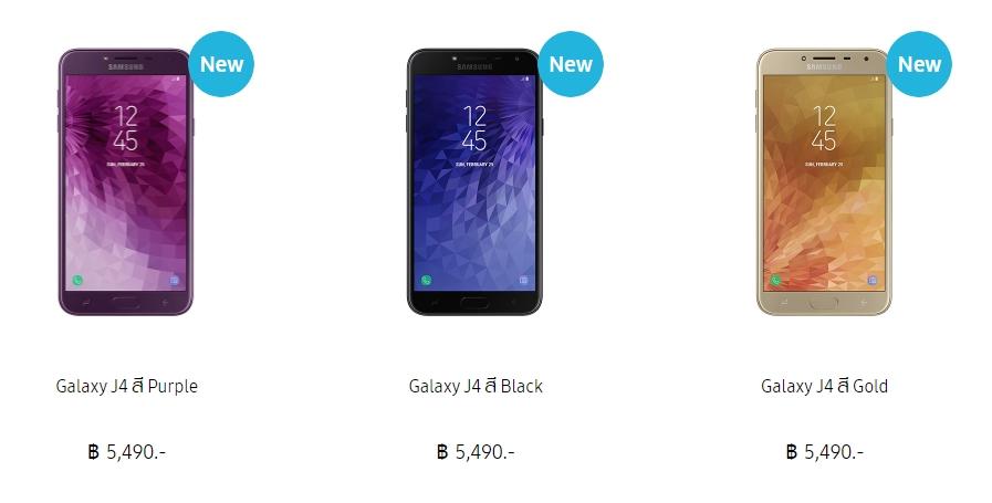 Samsung Galaxy J4 - S-estore ราคา