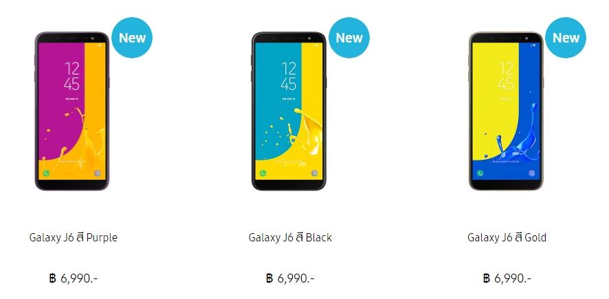 Samsung Galaxy J6 - S-estore ราคา