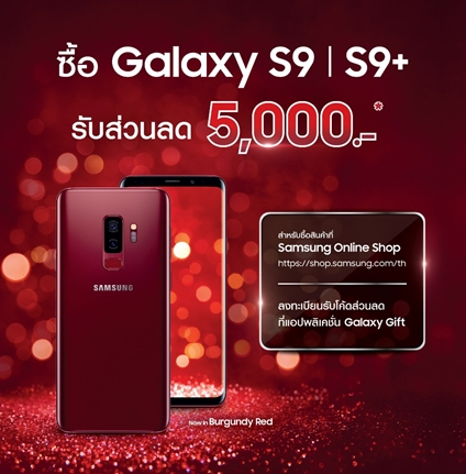 Samsung Galaxy S9 and Galaxy S9 Plus Promotion july โปรโมชั่น