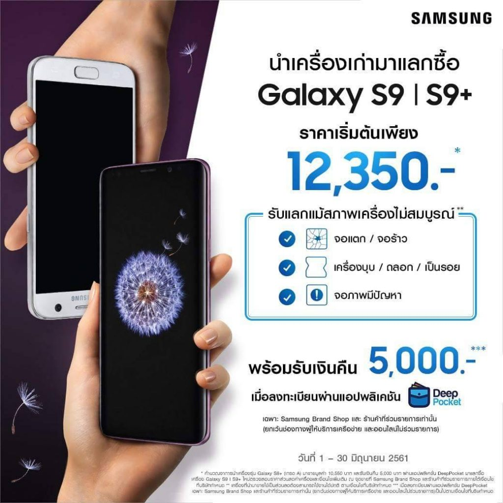 Samsung Galaxy S9 exchange promotion
