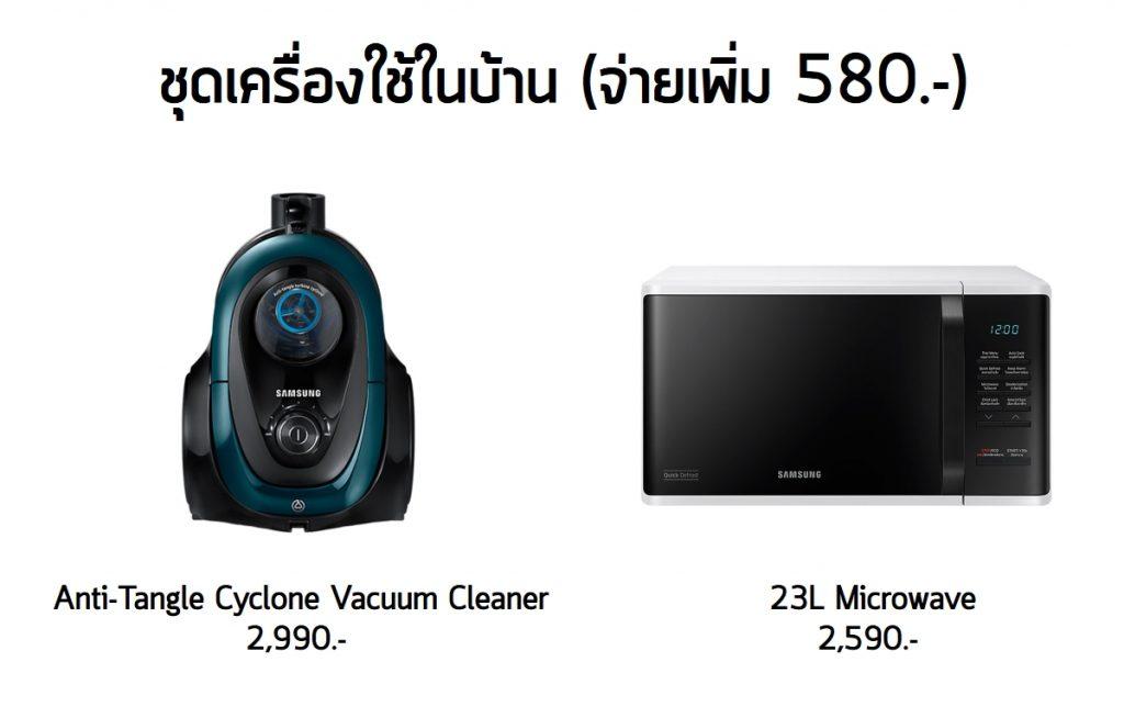 Samsung Online Promotion - 2