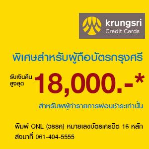 โปรโมชั่นบัตรเครดิตธนาคารกรุงศรี Krungsri - S-estore