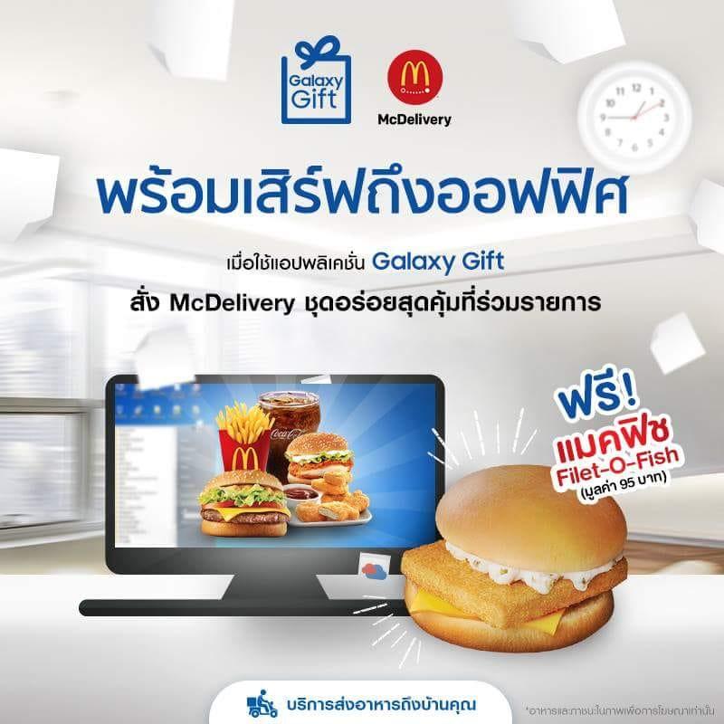 Samsung Galaxy J8 x Galaxy Gift