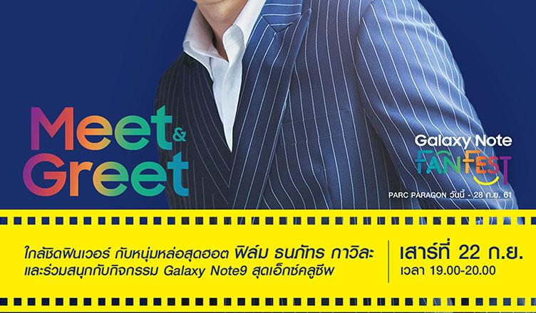 งาน Samsung Galaxy Note FanFest
