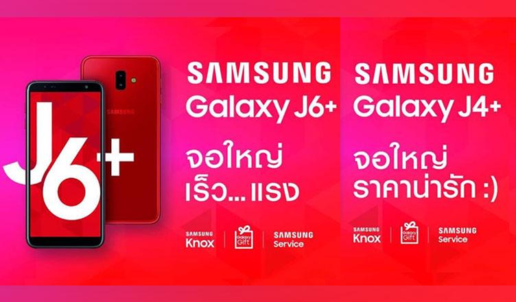 ซัมซุง Galaxy J6+ และ Galaxy J4+ จอใหญ่ ราคาน่ารัก เริ่มต้นเพียง