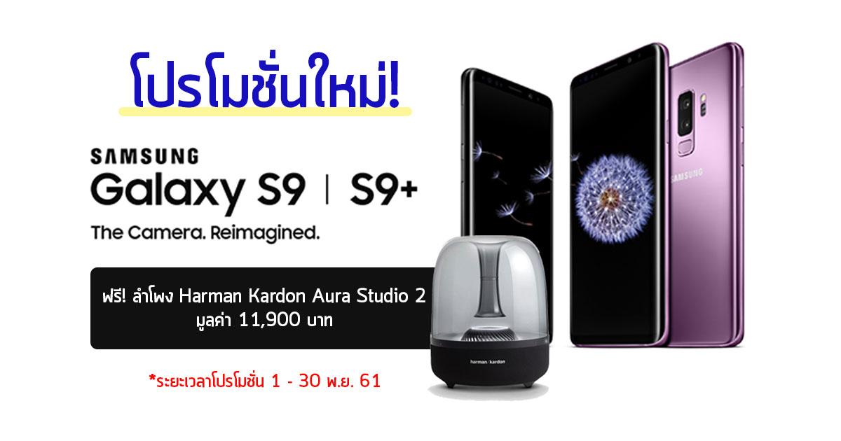 Samsung S9 Harman Kardon