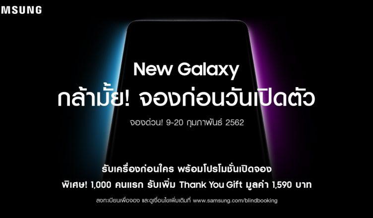 Samsung next galaxy