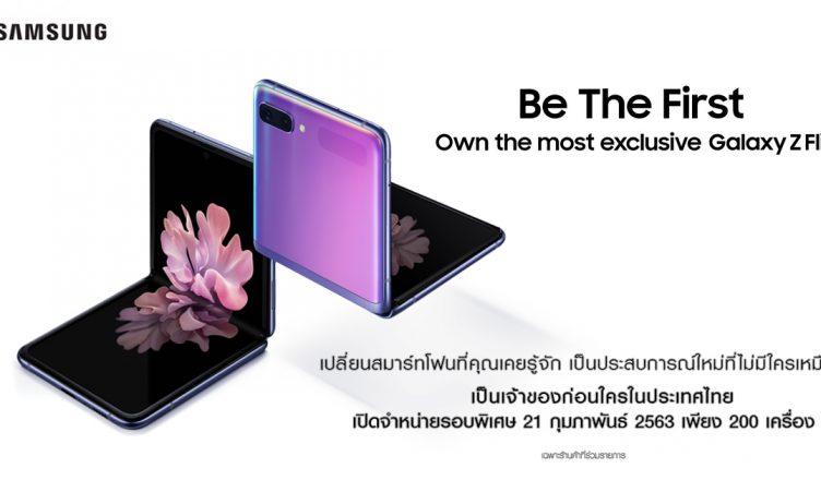 Samsung-Galaxy-Z-Flip-Be-the-First-21-feb-2020