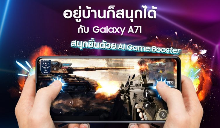 Galaxy A71 Gaming
