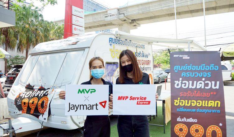 MVP sevice express Caravan x Jaymart
