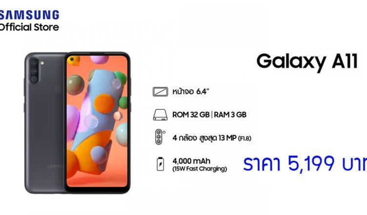 Samsung-Galaxy-A11-lazada-5199-baht